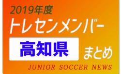 2019年度 高知県 トレセンメンバー