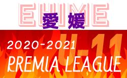 2020-2021 アイリスオーヤマプレミアリーグ愛媛U-11 11/29結果掲載 次戦12/13