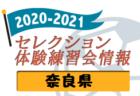 2020-2021【山梨県】セレクション・体験練習会 募集情報まとめ 情報募集中
