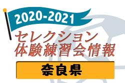 2020-2021【奈良県】セレクション・体験練習会 募集情報まとめ