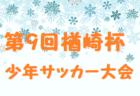 【大会中止】2020年度 第12回 信貴グリーンカップ 6年生大会(奈良県開催) コロナウィルス感染拡大防止の為、中止!