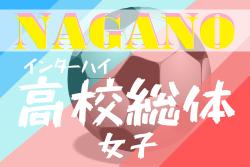【大会中止】2020年度 長野県高等学校総合体育大会女子大会(インハイ予選)5月開催