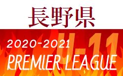 2020-21 アイリスオーヤマ プレミアリーグ長野U-11 7/4.5結果情報募集中!次回7/18.19