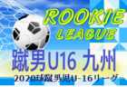 2020年度 球蹴男児U-16リーグ 日程変更! 7/23~開催!