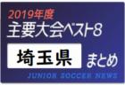 2019年度 東京都 主要大会(1種~4種) 輝いたチームは!?上位チームまとめ