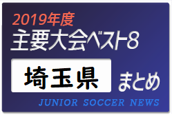 2019年度 埼玉県 主要大会(1種~4種) 上位チームまとめ