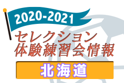 2020-2021【北海道】セレクション・体験練習会 募集情報まとめ