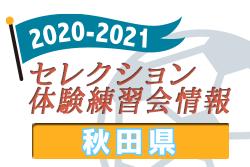 2020-2021 【秋田県】セレクション・体験練習会 募集情報まとめ
