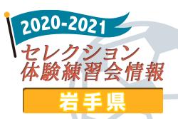 2020-2021 【岩手県】セレクション・体験練習会 募集情報まとめ