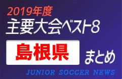 2019年度 島根県 主要大会(1種~4種) 輝いたチームは!?上位チームまとめ