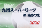 関東地区の今週末のサッカー大会・イベント情報【3月20日(金)、21日(土)、22日(日)】