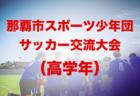 【未消化にて大会終了】2019年度 神奈川県CJY U-15サッカーリーグ 2/24までの結果掲載!
