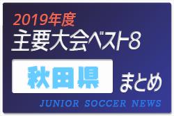 2019年度 秋田県 主要大会(1種~4種) 輝いたチームは?上位チームまとめ