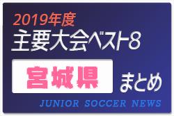 2019年度 宮城県 主要大会(1種~4種) 上位チームまとめ
