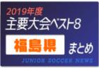 2019年度 山形県 主要大会(1種~4種) 輝いたチームは!?上位チームまとめ