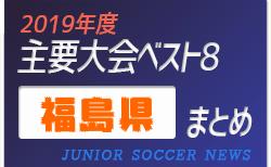 2019年度 福島県 主要大会(1種~4種) 輝いたチームは!?上位チームまとめ