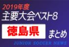 2019年度 福岡県 主要大会(1種~4種) 輝いたチームは!?上位チームまとめ