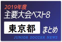 2019年度 東京都 主要大会(1種~4種) 上位チームまとめ