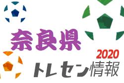 【選考会】2020年度 奈良県トレセンU-12 4/25,27に開催延期!