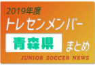 2019年度 宮城県トレセンメンバー