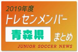 2019年度 青森県トレセンメンバー