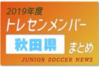 2019年度 北海道トレセンメンバー