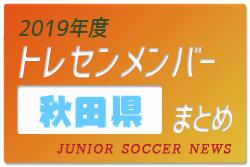 2019年度 秋田県トレセンメンバー
