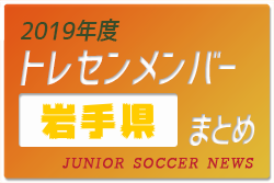 2019年度 岩手県トレセンメンバー