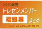 2019年度 山形県トレセンメンバー