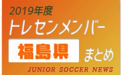 2019年度 福島県トレセンメンバー