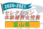 2020-2021 【大阪府】セレクション・体験練習会 募集情報まとめ