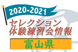 2020-2021【富山県】セレクション・体験練習会 募集情報まとめ