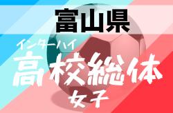 【中止・代替大会開催7/19~予定】2020年度富山県高校総体 サッカー競技 女子(インハイ予選)5/30.31開催