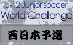 【延期】2020年度 U-12ジュニアサッカーワールドチャレンジ2020 街クラブ予選 西日本予選(奈良開催) 6/6,7開催!申し込み〆切5/6!