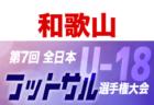【大会中止】2020年度 JFA バーモントカップ 第30回全日本U-12 フットサル選手権大会 和歌山県大会