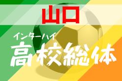 【大会中止】2020年度第70回山口県 高校総体 インターハイ(サッカー競技)5月~開催