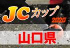 【大会中止】2020年度 第6回JCカップU-11長野県予選選考会 例年5月開催