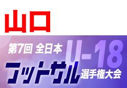 【大会中止】2020年度  JFA第7回全日本U-18フットサル選手権大会  山口県大会  5/9