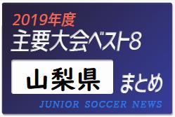 2019年度 山梨県 主要大会(1種~4種) 輝いたチームは!?上位チームまとめ