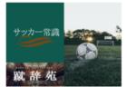 蹴り納め【サッカー用語解説集】