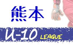 2020年度 KFA U-12サッカーリーグ(U10) 大会情報お待ちしています