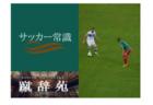 クラシコ【サッカー用語解説集】