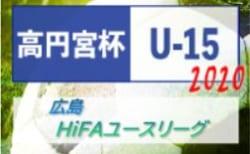 高円宮杯 JFA U-15サッカーリーグ2020 HiFAユースリーグ 広島 全日程終了