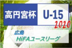 高円宮杯 JFA U-15サッカーリーグ2020 HiFAユースリーグ 広島 結果速報!10/24