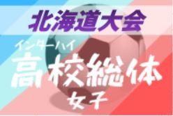 【大会中止】2020年度 第9回北海道高校総体女子サッカー競技 インターハイ