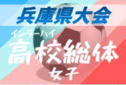 【大会中止・代替大会検討中】2020年度 兵庫県高校総体サッカー競技<女子の部>インターハイ
