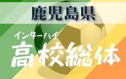 【大会中止】2020年度 第73回鹿児島県高等学校男子サッカー競技大会 6/16~