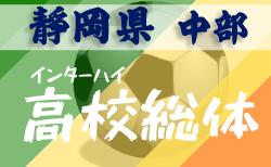 【延期】2020年度 静岡県高等学校総合体育大会サッカー競技(インターハイ) 中部地区大会 4/18~