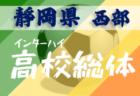 【中止】2020年度 静岡県高校総体 サッカー競技(インターハイ) 中部地区大会 4/18~