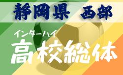 2020年度 静岡県高等学校総合体育大会サッカー競技(インターハイ) 西部地区大会 組み合わせ決定!4/19~